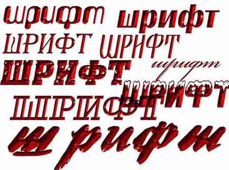 Русские шрифты шрифты для фотошопа